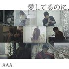 Aishiterunoni,  Aisenai (初回限定版)(日本版)