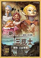 Renzoku Ningyou Katsugeki Shin Sanjuushi (Sinkakaku) DVD-BOX (Japan Version)