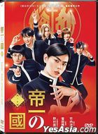 Teiichi - Battle of Supreme High (2017) (DVD) (English Subtitled) (Hong Kong Version)