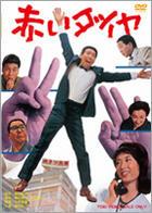 Red Diamond (DVD) (日本版)