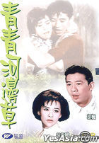 The Rebellion (1966) (DVD) (Hong Kong Version)