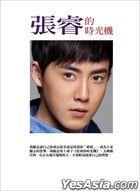 Zhang Rui De Shi Guang Ji
