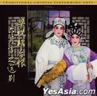 Liang Zhu Lou Tai Hen . Liu Yue Xue Zhi Song Bie (2CD)