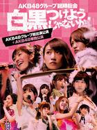 AKB48 Group Rinji Sokai - Shirokuro Tsukeyojyanaika! - (AKB48 Group Soshutsuen Koen + AKB48 Tandoku Koen) [BLU-RAY] (Japan Version)