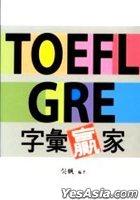 TOEFL GRE字汇赢家