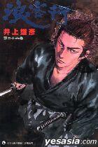 浪客行(彩色版)Vol.26