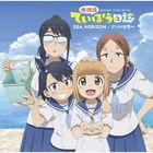 SEA HORIZON / Tsuri no Sekai e (Normal Edition) (Japan Version)