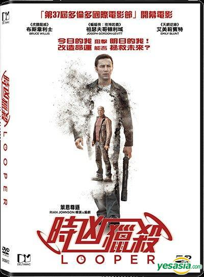 Yesasia Looper 2012 Dvd Hong Kong Version Dvd Emily Blunt Bruce Willis Deltamac Hk Western World Movies Videos Free Shipping