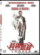 Looper (2012) (DVD) (Hong Kong Version)