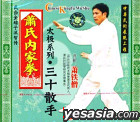 Tai Ji Xi Lie - San Shi San Shou (VCD) (China Version)