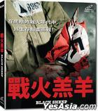 Black Sheep (VCD) (Hong Kong Version)