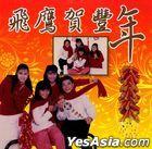 Fei Ying He Feng Nian (Singapore Version)