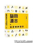 誌同道合──香港標牌探索