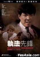 Righting Wrongs (DVD) (Joy Sales Version) (Hong Kong Version)