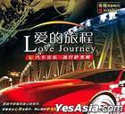 Love Journey (Vinyl CD) (China Version)