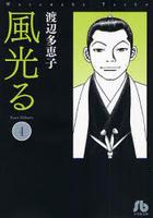 Kaze Hikaru 4 (Pocket Edition)