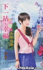 Hua Yuan Xi Lie 1201 -  Xia Yi Zhan . Xing Fu Zhi : Yong Bao An Kang