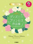 gakufu deizuni  purinsesu sakuhinshiyuu ana to yuki no piano bansou shi dei  ando bansoufutsuki CD