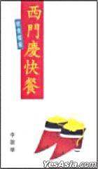 Xi Men Qing Kuai Can