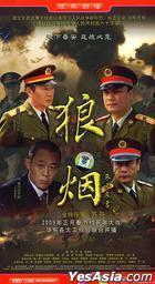 Lang Yan (DVD) (End) (China Version)