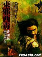 Ashes of Time Redux (DVD) (Deluxe Edition) (Taiwan Version)