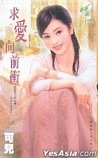 尋夢園 1103 - 【愛檔案~情字第三號】求愛向前衝