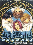 Saiyuki Reload (Vol.4)