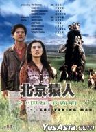 The Peking Man (DVD) (Hong Kong Version)