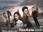 Yong Pal (DVD) (Ep. 1-18) (End) (Multi-audio) (English Subtitled) (SBS TV Drama) (Singapore Version)