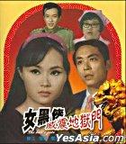 The Hell's Gate (Hong Kong Version)