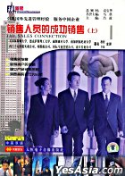 The Sales Connection 1 (VCD) (English Subtitled) (China Version)