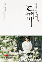 Guardian: The Lonely and Great God Original Novel Vol. 1 (tvN Drama)