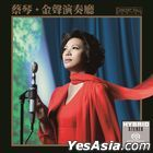 Concert Hall - Golden Voice 2007 (SACD) (Limited Edition)