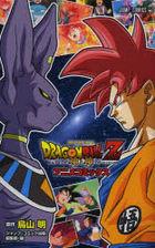 Dragon Ball Z -Kami and Kami