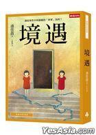 Jing Yu ( Fu Hui Ben Te Bie Ban/ Han Shu He )