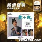 Tung Siu Yuen (Crown Records 60th Anniversary Reissue Series)