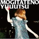 Mogitate no Yuuutsu (SINGLE+DVD)(First Press Limited Edition)(Japan Version)