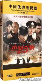Re Xie Qi Xia Yan Zi Li San (DVD) (End) (China Version)