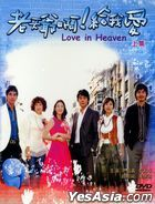 Love in Heaven (DVD) (Ep.1-43) (To Be Continued) (Multi-audio) (SBS TV Drama) (Taiwan Version)