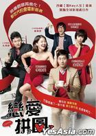 Couples (DVD) (Taiwan Version)