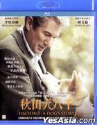 Hachiko: A Dog's Story (2009)  (Blu-ray) (Hong Kong Version)
