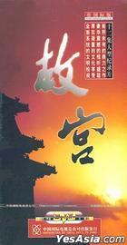 Gu Gong (DVD) (Vol.1-12) (China Version)