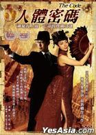 The Code (DVD) (2-Disc Edition) (Taiwan Version)