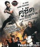 Skin Trade (2014) (DVD) (Thailand Version)
