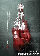 Quan Feng Jiao Cuo De Ju Li