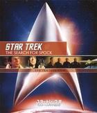 Star Trek III - The Search for Spock (Star Trek Movie Single 3) (Blu-ray) (Remastered Special Collector's Edition) (Japan Version)