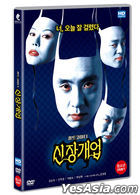 A Growing Business (DVD) (HD Remastering) (Korea Version)