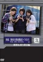 史绘. 塾长之铁娘养成虎之穴 Vol.3 - 享受驿铁吧! 都会附近的本地铁之推荐编 (DVD) (日本版)