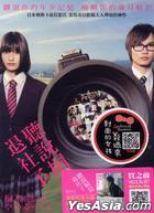 The Kirishima Thing (2012) (DVD) (Taiwan Version)