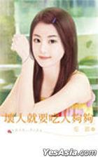 Mei Gui Wen 314 -  Kuang Ren Jiu Yao Chi Ren Gou Gou